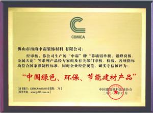 中霸荣誉-中国绿色、环保节能建材产品