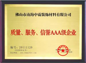 中霸荣誉-服务、质量、信誉AAA级企业