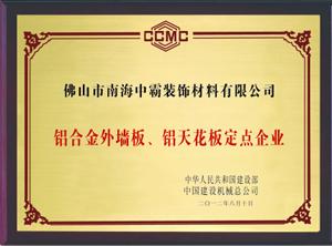 中霸荣誉-铝合金外板墙、铝天花板定点企业