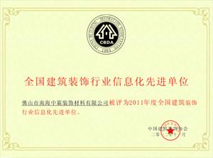 中霸荣誉-全国建筑装饰行业信息化先进单位