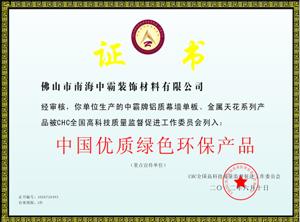 中霸荣誉-中国优质绿色环保产品