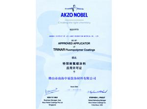 中霸荣誉-特丽耐氟碳涂料应用许可证