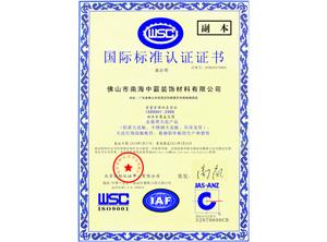 中霸荣誉-国际标准认证证书(中文)