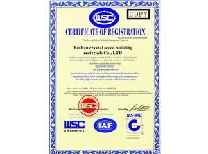 中霸荣誉-国际标准认证证书(英文)