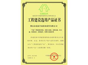 中霸荣誉-中国建设选用产品证书