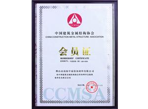 中霸荣誉-中国建筑金属结构协会会员证