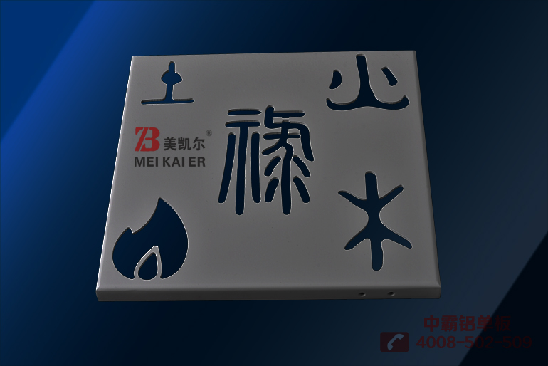 【中霸】雕刻铝单板