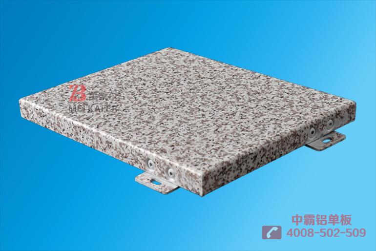 【中霸】仿石纹铝单板