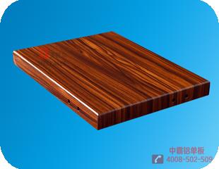 【中霸】仿木纹铝单板